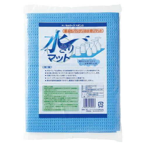 水切りマット 大サイズ ブルーG-1022【東レ・ファインケミカル】