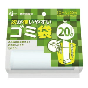 次が使いやすいゴミ袋 20L 20枚HD-506N【ケミカルジャパン】