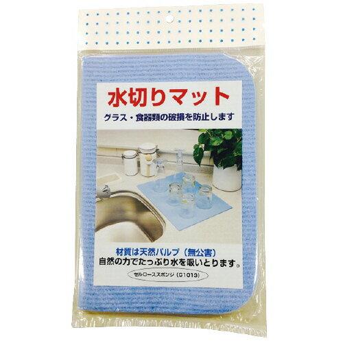 【ゆうパケット対応可】水切りマット 小サイズ ブルーG-1013【東レ・ファインケミカル】