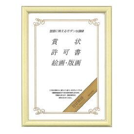 賞状額縁 賞状A3(大賞) ポリスチレン白木調カ-242【コクヨ】