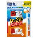 【ゆうパケット対応可】暗記用ペン<チェックル>ブライトカラー ペン(青・オレンジ)・シートPM-M221-S【コクヨ】