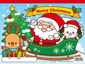 【ゆうパケット対応可】サンタさんのらくがきノート