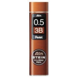 【ゆうパケット対応可】アイン替芯 シュタイン 0.5mm 3B 40本入 C275-3B【ぺんてる】