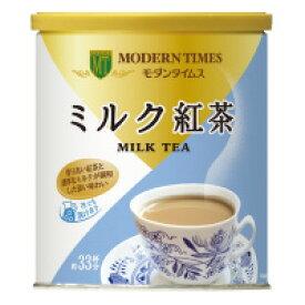 モダンタイムス ミルク紅茶 粉末タイプ 400g 約33杯分 804320【日本ヒルスコーヒー】※軽減税率対象商品