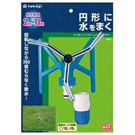 トリプルアームスプリンクラー G199【角利産業】