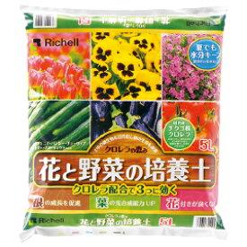 花と野菜の培養土 5L 84110【リッチェルO】