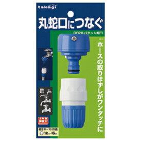パチット蛇口 地下散水栓用 G075【角利産業】