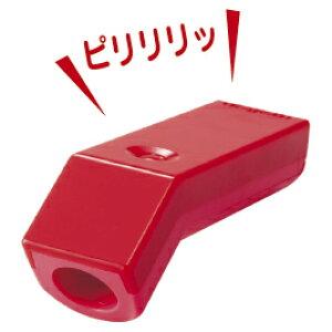 電子ホイッスル 赤 RA0010-R【モルテン】