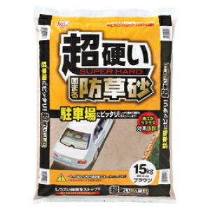 駐車場に最適 超硬い固まる防草砂15kg 516060【アイリスオーヤマ】