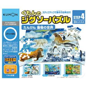 ジグソーパズルSTEP4動物の世界 54393【くもん出版】