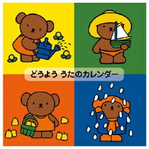 【ゆうパケット対応可】どうよう うたのカレンダー(2枚組) KICG-8381/【キングレコード】