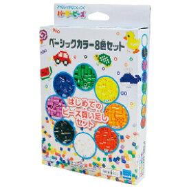 パーラービーズベーシックカラー8色セット 80-54357【カワダ】