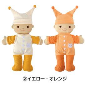 布製抱き人形2体セットイエロー・オレンジ CC2130【コンセル】