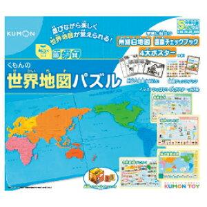 くもんの世界地図パズル PN-21【くもん出版】