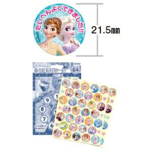 【ゆうパケット対応可】アナと雪の女王2ごほうびシール SL-220【ビバリー】