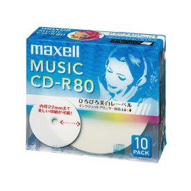 音楽用CDR 10枚 IJP対応 CDRA80WP10S【マクセル】