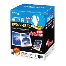 CD/DVDソフトケーストールサイズ 100枚 白 EDC-DME1-100W【コクヨ】