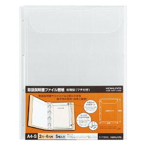 取扱説明書ファイル替紙 A4縦 4穴 マチ付き 封筒型 ラ-YT870【コクヨ】