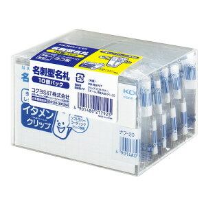 名刺型名札<イタメンクリップ>10枚入 大 安全ピン・クリップ両用型 ハード ナフ-20X10【コクヨ】