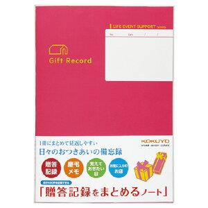 【ゆうパケット対応可】ライフイベント 贈答記録をまとめるノート LES-R103【コクヨ】