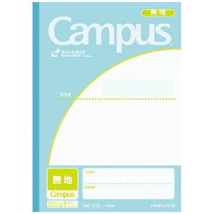 【ゆうパケット対応可】キャンパスノート(用途別) セミB5 無地 30枚 黄緑 ノ-30WN【コクヨ】