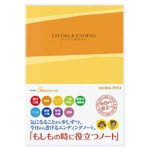 【ゆうパケット対応可】テーマ別ノート エンディングノート <もしもの時に役立つノート> LES-E101【コクヨ】