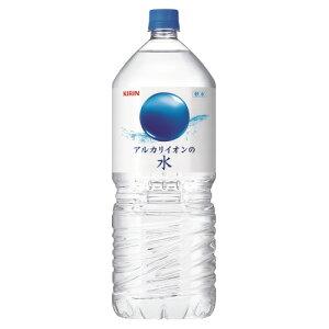 #アルカリイオンの水 2L×6本 5953【キリンビバレッジ】※軽減税率対象商品