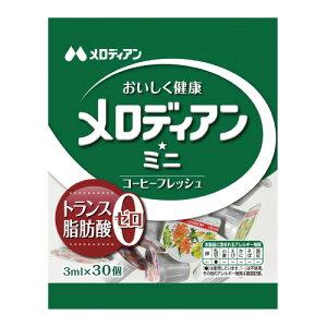 #メロディアン ミニ 3ml×30個 8960【メロディアン】※軽減税率対象商品