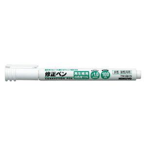 【ゆうパケット対応可】修正ペン(白色度70%再生紙用) キャップ加圧式 水性・油性共用 TW-E61N【コクヨ】