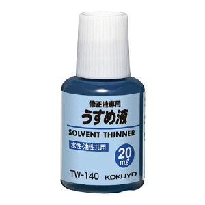 修正液 20ml うすめ液(TW−40用) TW-140【コクヨ】