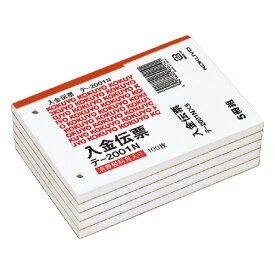 入金伝票 (5冊パック) B7横 2穴60mmピッチ 100枚 テ-2001NX5【コクヨ】