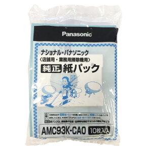 店舗用掃除機用 紙パック パナソニック 10枚入 AMC93K-CA0【Panasonic】【メーカー直送商品】【時間指定不可】