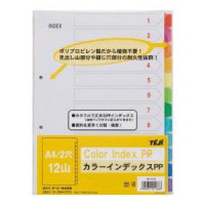 カラーインデックスPP 2穴12山 5組 IN-1412 【テージー】