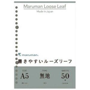 【ゆうパケット対応可】ルーズリーフ L1306 A5 無地50枚 【マルマン】