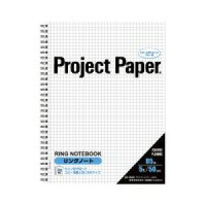 プロジェクトリングノート PNB5S B5S 5冊 【オキナ】