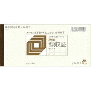 領収証 リヨ51T小切手版10冊 【アピカ】