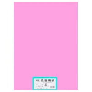 再生色画用紙4ツ切 100枚 フラミンゴ 【大王製紙】