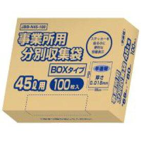 事業所用分別収集袋BOX 半透明 45L 100枚 【オルディ】