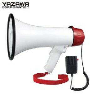 (同梱不可)YAZAWA(ヤザワコーポレーション) ハンドメガホン ハンドマイク付き 10W Y01HM10WH