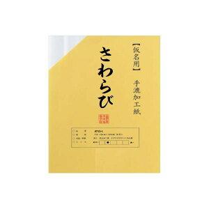 (同梱不可)仮名用加工紙 半切 20枚ポリ入 さわらび・AD522-21