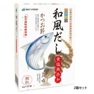 (同梱不可)四季彩々 和風だし 食塩無添加 120g(4g×30袋) 2箱セット