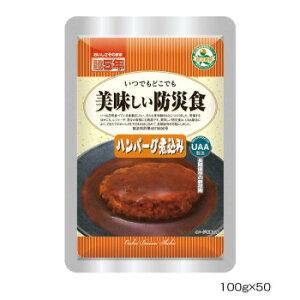 (代引き不可)(同梱不可)アルファフーズ UAA食品 美味しい防災食 ハンバーグ煮込み100g×50食