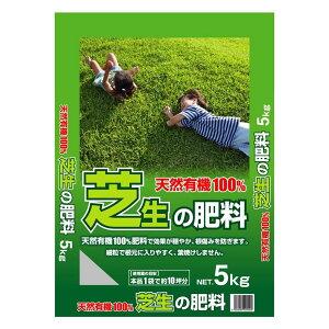 (同梱不可)天然有機100% 芝生の肥料 5kg×2袋セット