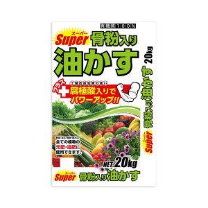 (代引き不可)(同梱不可)スーパー骨粉入り油かす 20kg