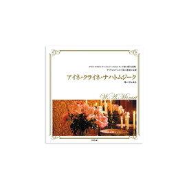 (同梱不可)CD 定番クラシック モーツァルト 『アイネ・クライネ・ナハトムジーク』 FCC-008