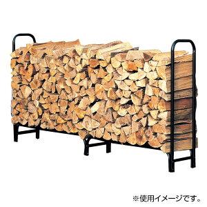 (代引き不可)(同梱不可)ログラック ログラック L PA8362 保管 木材 収納 簡単 おしゃれ 棚 ストック 薪
