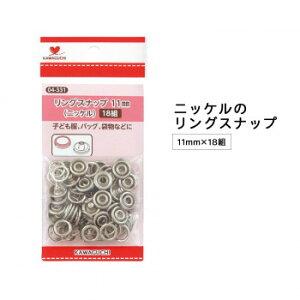 (同梱不可)KAWAGUCHI(カワグチ) 手芸用品 リングスナップ 11mm (ニッケル) 04-331