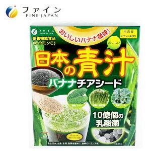 (同梱不可)ファイン 日本の青汁 バナナチアシード バナナ風味 栄養機能食品(ビタミンC) 100g(2.5g×40包)