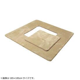 (同梱不可)堀りごたつ用 ラグ 『H・フランアイズ堀』 ベージュ 約200×300cm(くり抜き部約90×150cm) ホットカーペット対応 4718640
