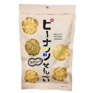(代引き不可)(同梱不可)ピーナッツせんべい 90g×12袋セット グルメ 和菓子 食品 おやつ 煎餅 お菓子 落花生 ピーナツ